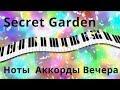 Secret Garden Piano Sheet Music Tutorial.Как играть Secret Garden