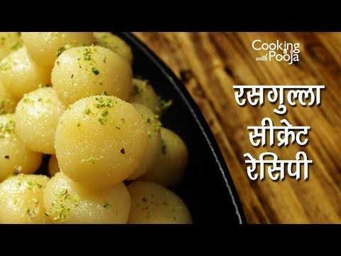Rasgulla Recipe | हल्दीराम जैसे रसीले रसगुल्ले बनाने का तरीका| Chena Rasgulla | rosogolla recipe
