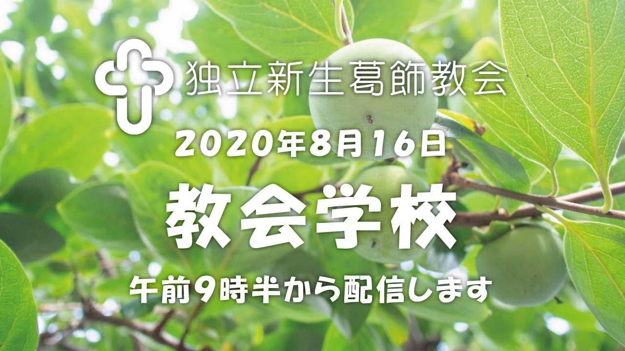 独立新生葛飾教会・教会学校20200816