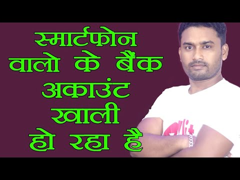 Bank Account Safety Tip For Smartphone Users || Very Important || Jilit Official