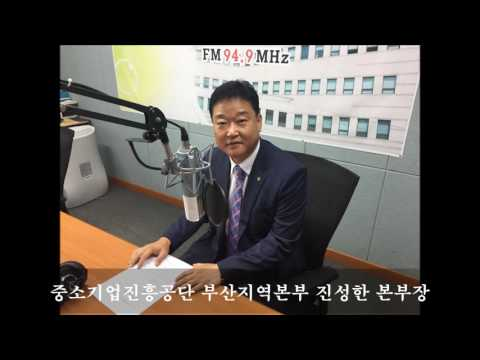 부산교통방송 인터뷰 (중소기업진흥공단 부산지역본부 진성한 본부장0922)