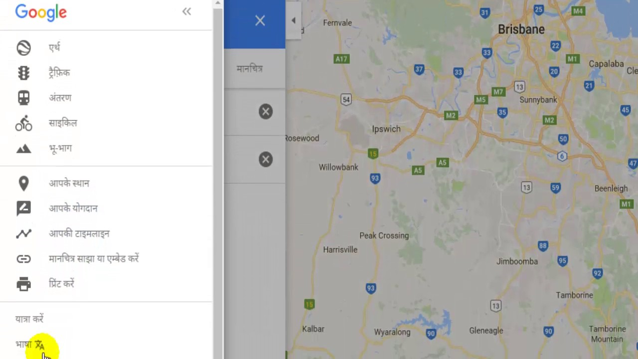 How To Change Language In Google Maps YouTube - Google maps to and from