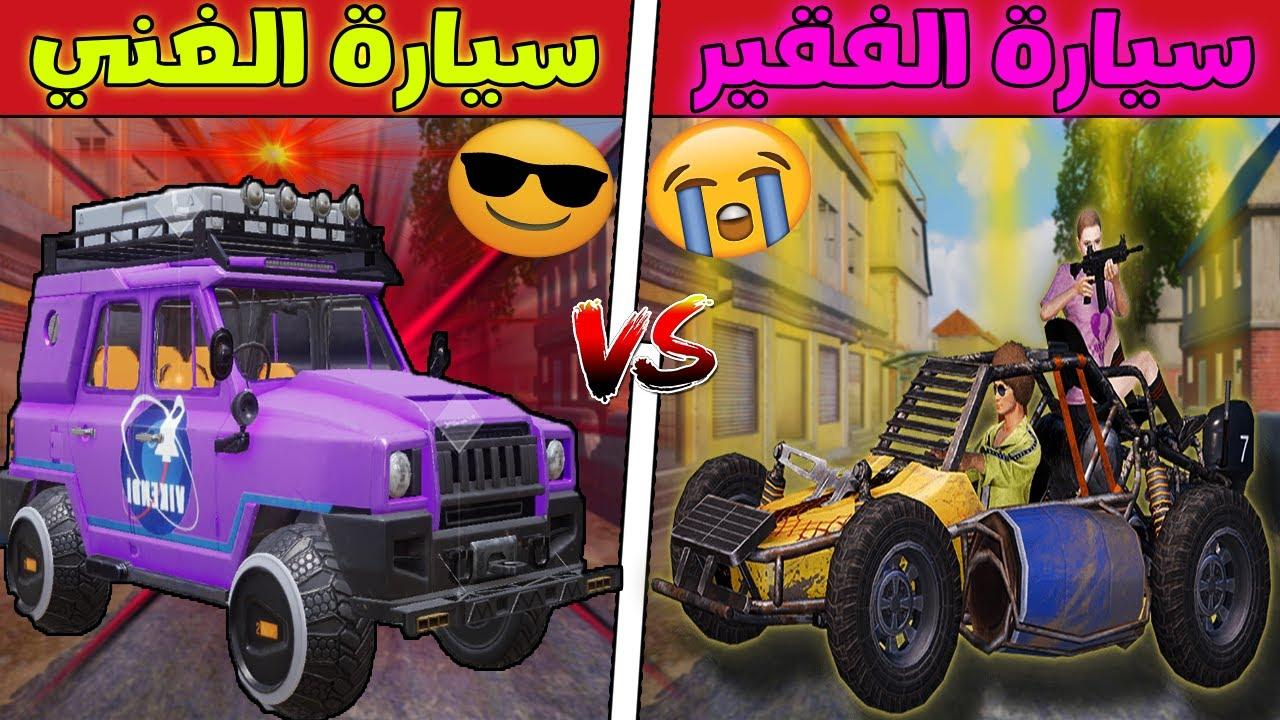 صورة فيديو : فلم ببجي موبايل : سيارة الغني ضد سيارة الفقير !!؟ 🔥😱