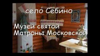 Музей святой Матроны Московской, Тульская область