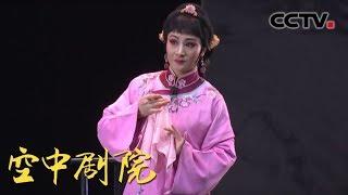 《CCTV空中剧院》 20190620 晋剧《于成龙》 1/2  CCTV戏曲
