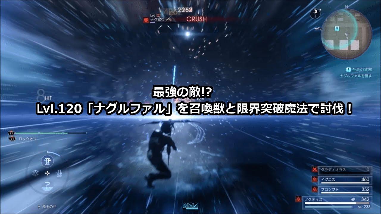 FF15 ナグルファルを召喚獣と限界突破魔法で討伐|至高の武器「ゾーリンシェイプ」