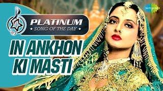 Platinum Song Of The Day   In Aankhon Ki Masti   इन आँखों की मस्ती   10th Oct   Asha Bhosle   Rekha