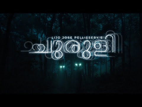CHURULI MOVIE OFFICIAL TRAILER | Lijo Jose Pellissery
