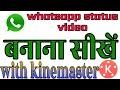 Whatsapp status video बनाना सीखें