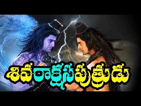 శివుడి పుత్రుడు జలంధరుడి స్టోరి - కొడుకునే చంపిన శివుడు    JALANDHAR - Son of Shiva story in Telugu
