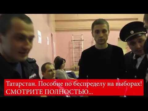 ТАТАРСТАН. ПОЛНЕЙШИЙ БЕСПРЕДЕЛ на выборах 8 сентября 2019г.