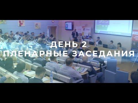 День 2 — Пленарные заседания IV СибПроФорума 2019