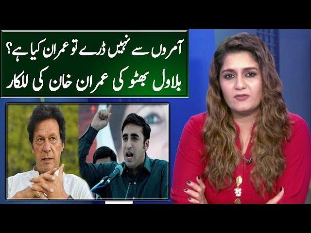 Seedhi Baat Beenish Saleem Kay Sath | Full Program | 23 April 2019 | Neo News