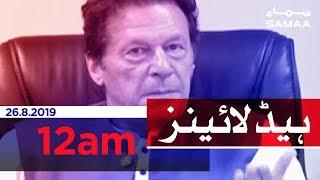 Samaa Headlines - 12AM - 26 August 2019