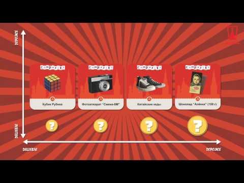 Трейлер к настольной игре Comparity СССР