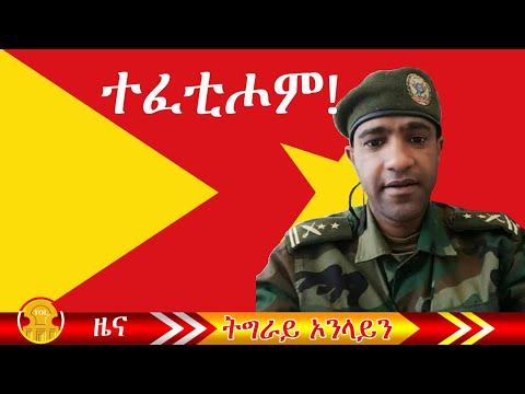 Ethiopian attorney general announced release of 63 prisoners including Tigrai Colonel Biniam Tewolde