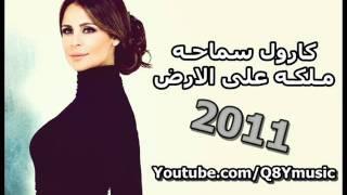 كارول سماحه - ملكه على الارض 2011 + التحميل