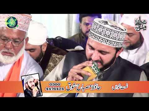 Hafiz Misbah Shouq