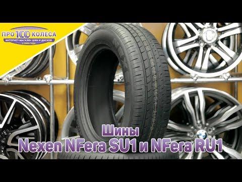 Обзор летних шин Nexen NFera SU1 и NFera RU1