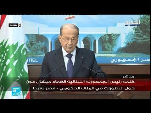 ميشال عون يقول إن لبنان يتجه نحو الجحيم ويقترح إلغاء المحاصصة الطائفية في الوزارات السيادية