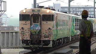 【4K】JR宗谷本線 臨時列車『風っこそうや』キハ40・48形気動車 旭川駅到着