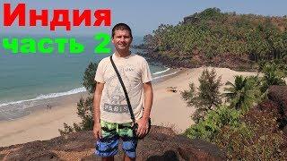 Пляжи Южного Гоа, пляж Кабо де Рама, Индия