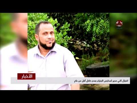 إغتيال ثاني مدير لمدارس البنيان بعدن خلال أقل من عام  | تقرير يمن شباب
