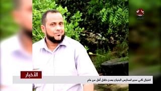 إغتيال ثاني مدير لمدارس البنيان بعدن خلال أقل من عام    تقرير يمن شباب