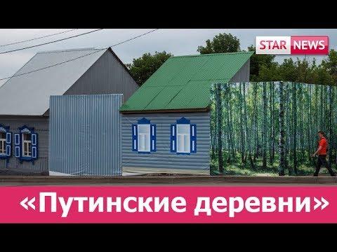 Как выглядят «путинские