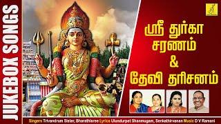 Sri Durga Saranam - Devi Dharisanam | Juke box | Latha & Malathi, Kanmani Raja, D.V.Ramani