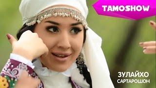 Зулайхо - Cартарошон / Zulaykho - Sartaroshon (2014)