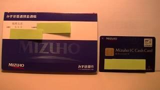 みずほ銀行口座開設で作った、ICキャッシュカードを使ったATMサービス