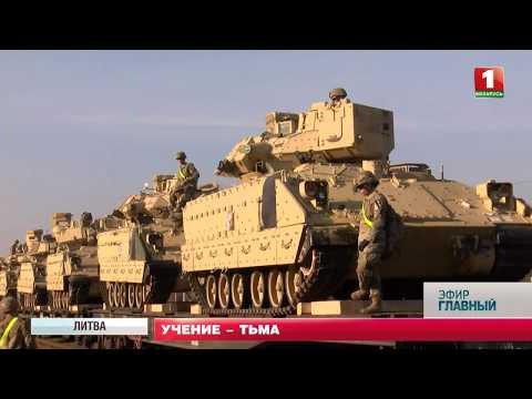 Тяжелая бронетехника НАТО прибыла в Литву из США. Главный эфир
