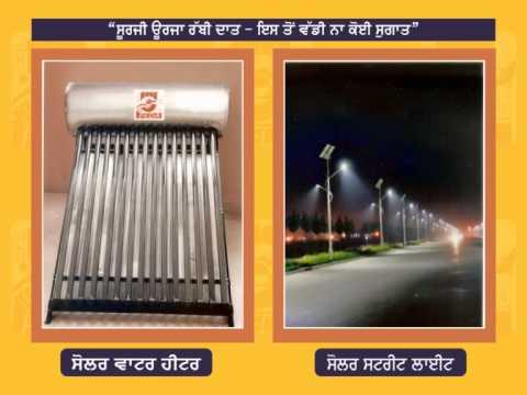 Punjab Energy Development Agency Audio Video Advertisement on Punjab Bus Stands