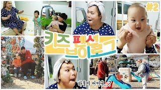 [vlog] 왕쥬네 패밀리의 포천 키즈 펜션 여행!!!…