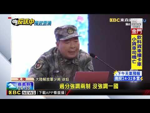 陸解放軍少將痛批 港社會基礎「比台灣還壞」