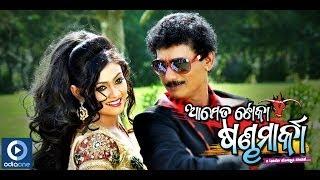 Odia Movie - Aame Ta Toka Sandha Marka   Nadia Tela   Papu Pam Pam   Koel   Odia Songs