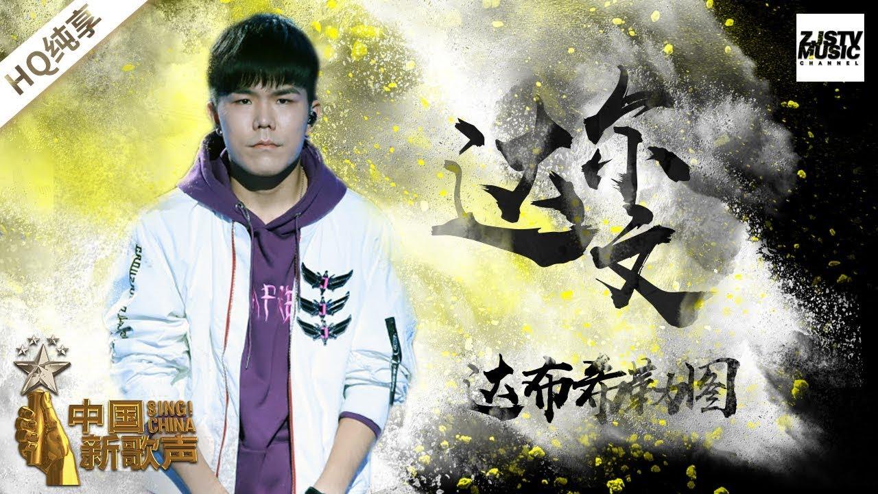 【纯享版】达布希勒图《达尔文》《中国新歌声2》第9期 SING!CHINA S2 EP.9 20170908 [浙江卫视官方HD]