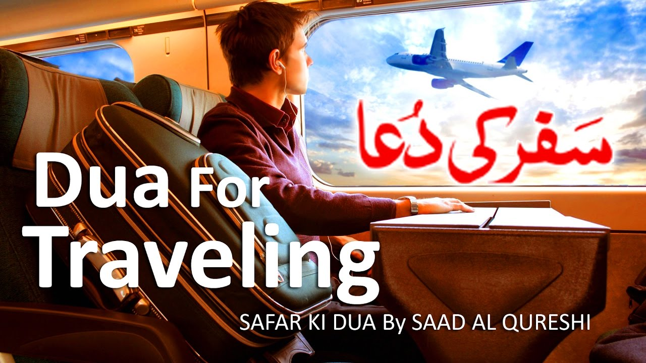 Download Dua for Travelling  | Safar Ki Dua  | Supplication For Starting a Journey  By Saad Al Qureshi