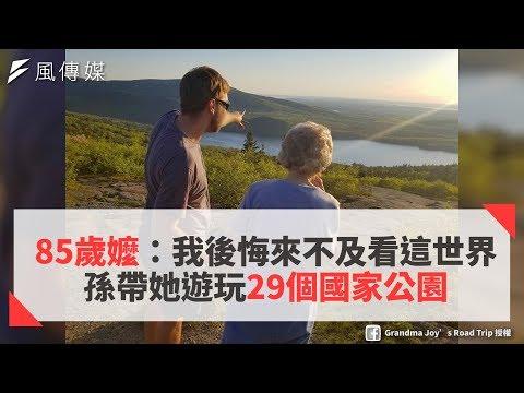 85歲嬤:我後悔來不及看這世界 孫帶她遊玩29個國家公園