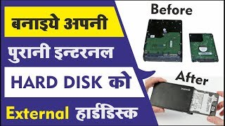 Make Old Internal Had disk to External Hard disk | USB Hard disk in Hindi