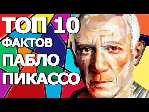 Топ 10 Фактов Пабло Пикассо