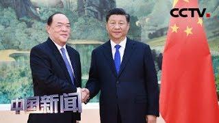 [中国新闻] 习近平会见贺一诚 | CCTV中文国际