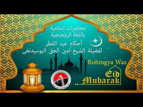 محاضرات إسلامية باللغة الروهنجية ﻹخراج زكاة الفطر أحكام عيد الفطر Rohingya Waz Eid Mubarak