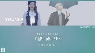 日本語字幕 Winter Flower Feat Rm 雪中梅 Younha MP3