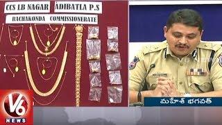 Rachakonda Police Arrested Interstate Thieves Gang | 37 Lakh Worth Gold Seized | V6 News