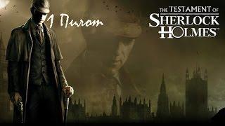 Последняя воля Холмса №1 Пилотная серия