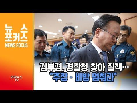 """[뉴스포커스] 김부겸, 경찰청 찾아 질책…""""주장ㆍ비방 멈춰라"""" / 연합뉴스TV (YonhapnewsTV)"""