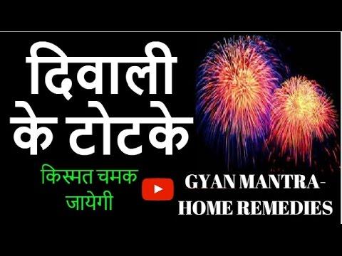 दिवाली के टोटके | दिवाली पूजा विधि | Diwali 2016 | Diwali Ke Totke | Diwali Pooja Vidhi 2016