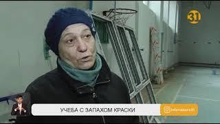 В четырех школах Темиртау до сих пор не завершен ремонт